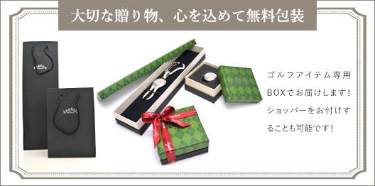 大切な贈り物、心を込めて無料包装します。ご希望の方には、無料でギフトラッピングサービスを行っています。高級感のあるボックスに、丁寧にリボンをかけてセットします。マーカーの下の黒いうす紙にお入れしてお送りします。