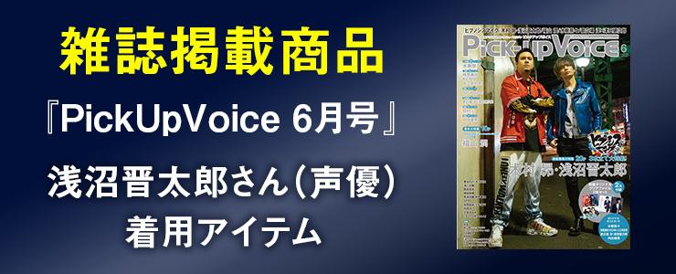雑誌掲載商品 PickUpVoice 6月号 浅沼晋太郎さん(声優)着用アイテム