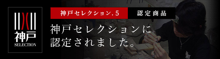 神戸セレクション認定アイテム