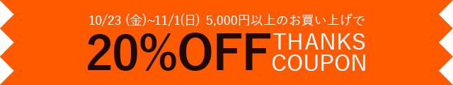 10/23~11/1限定!20%OFFクーポン