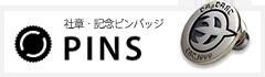 PINS(ピンズ)