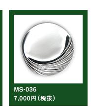 MS-036 7,000円(税抜)
