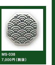 MS-038 7,000円(税抜)