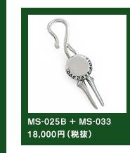MS-025B+MS-033 18,000円(税抜)