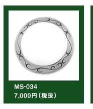 MS-034 7,000円(税抜)
