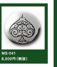 MS-041 8,000円(税抜)