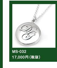 MS-032 17,000円(税抜)