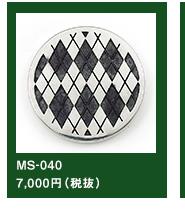 MS-040 7,000円(税抜)