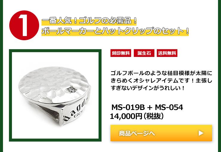 最短即日発送、誕生石、刻印、無料ギフト。一番人気!ゴルフの必需品!ボールマーカーとハットクリップのセット! MS-019B+MS-054 14,000円(税抜)