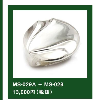 MS-029A+MS-028 13,000円(税抜)