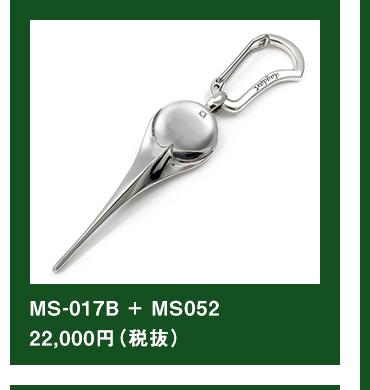 MS-017B 22,000円(税抜)