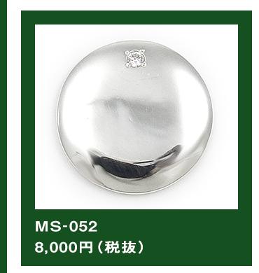 MS-052 8,000円(税抜)