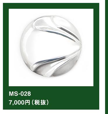 MS-028 7,000円(税抜)