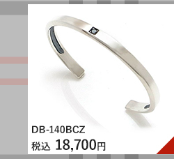 DB-140BCZ 18,700円(税込)