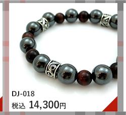 DJ-018 14,300円(税込)