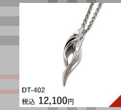 DT-402 12,100円(税込)