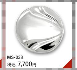 MS-028 7,700円(税込)