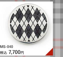 MS-040 7,700円(税込)