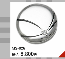MS-026 8,800円(税込)