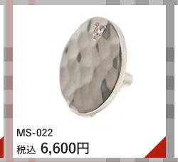 MS-022 6,600円(税込)