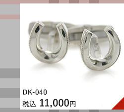 DK-040 11,000円(税込)