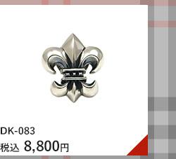 DK-083 8,800円(税込)