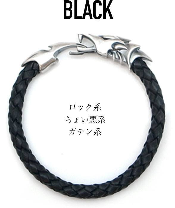 黒・ブラック/ロック系・ちょい悪系・ガテン系