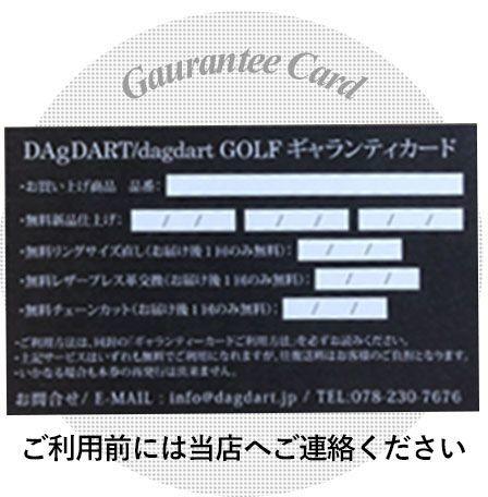 ダグダートのギャランティカード(保証書)ご利用前には当店へご連絡ください