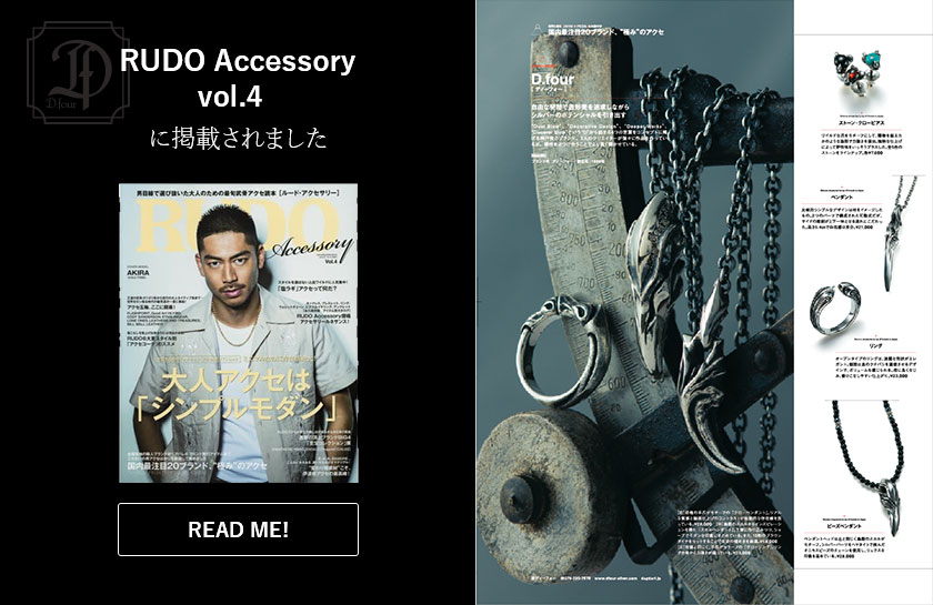 D.fourがRUDO Accessory vol.4 に掲載されました。
