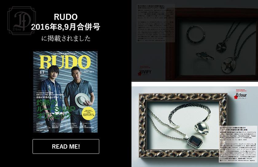 D.fourがRUDO2016年8,9月合併号に掲載されました。