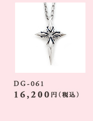 DG-061 16,200円(税込)