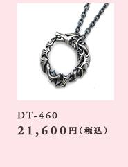 DT-460 21,600円(税込)