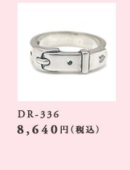 DR-336 8,640円(税込)