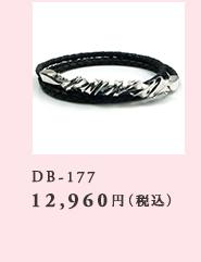 DB-177 12,960円(税込)