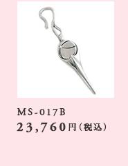 MS-017B 23,760円(税込)