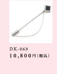 DK-069 10,800円(税込)