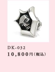 DK-10,800 10,800円(税込)