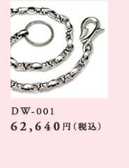DW-001 62,640円(税込)