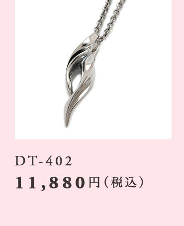 DT-402 11,880円(税込)