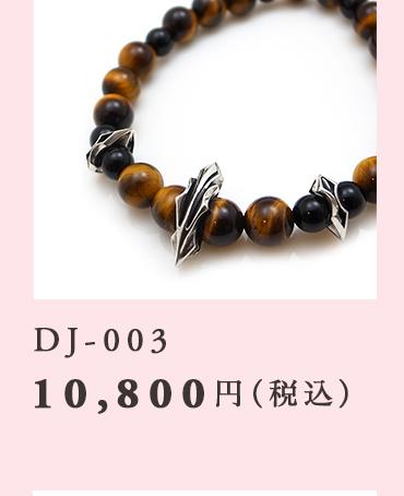 DJ-003 10,800円(税込)