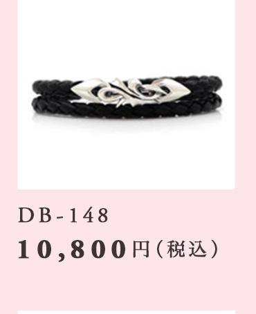 DB-148 10,800円(税込)