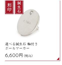 刻印対応 選べる誕生石 軸付きボールマーカー MS-002 6,600円(税込)