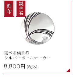 刻印対応 選べる誕生石 シルバーボールマーカー MS-055 8,800円(税込)