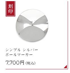 刻印対応 シンプル シルバーボールマーカー MS-009 7,700円(税込)