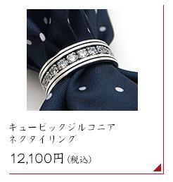 キュービックジルコニア ネクタイリング DK-075 12,100円(税込)