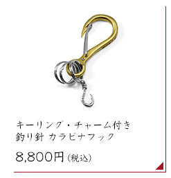 キーリング・チャーム付き 釣り針 カラビナフック P-036J 8,800円(税込)