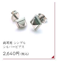 両耳用 シンプル シルバーピアス DP-012 2,640円(税込)