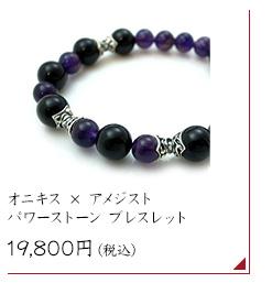オニキス × アメジスト パワーストーン ブレスレット DJ-024 19,800円(税込)