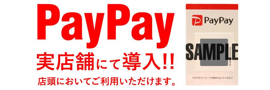 PayPay実店舗にて導入!