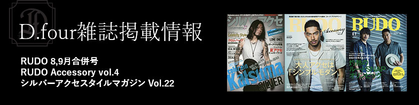 D.four雑誌掲載情報